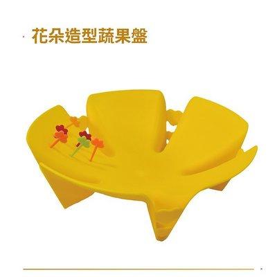 【Treewalker露遊】花朵造型蔬果盤 造型水果盤 蔬果盤 餐盤 (附六支水果叉)