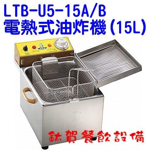 【鈦賀餐飲設備】玉米熊  LTB-U5-15A/B 電熱式油炸機(15L)