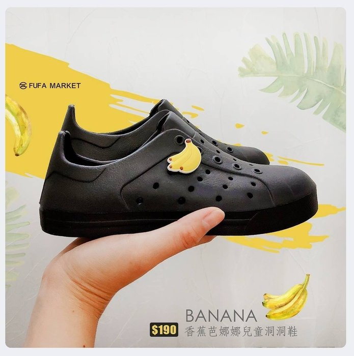 富發牌。童涼鞋。33BP45 香蕉芭娜娜兒童洞洞鞋 (桃/軍綠/黑)(16-20號)~nanakids娜娜童櫥