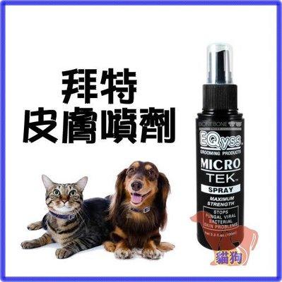 **貓狗大王**可刷卡!!BIO-TEK拜特皮膚噴劑/除黴菌/止癢/幼犬幼貓都可以使用唷~