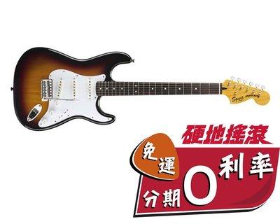 『硬地搖滾』全館免運!分期零利率!Squier Vintage Modified Stratocaster