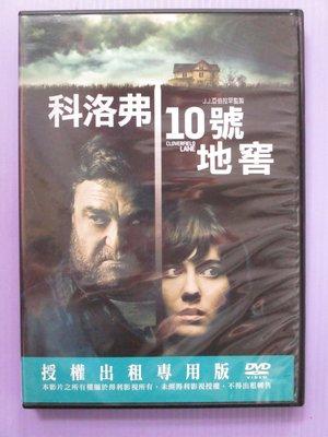 【大謙】A8-69《 科洛弗10號地窖 》台灣正版二手DVD