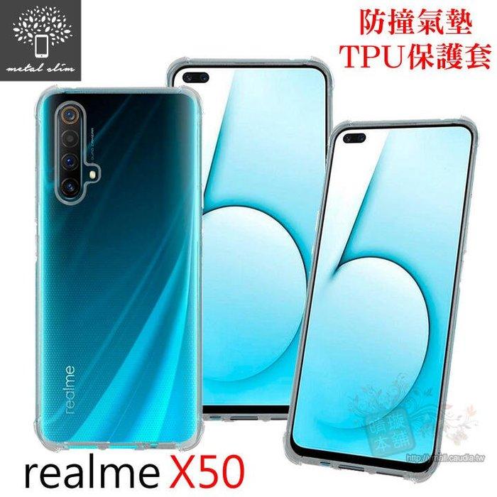 【愛瘋潮】Metal-Slim OPPO realme X50 5G 軍規 防撞氣墊TPU 手機保護套 軟殼 防摔殼 空