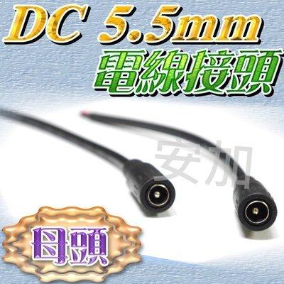 G7D26 DC 5.5mm電線接頭 電源線 母插頭 母座 母孔 母端 母頭 母座帶線  LED燈具接線