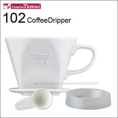 Tiamo 堤亞摩咖啡生活館【HG5047】Tiamo 102 陶瓷咖啡濾杯組-附量匙/滴水盤 (白色) 2-4杯份