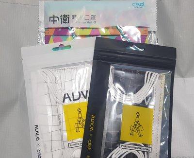 【1組2色】 CSD 中衛 x PORTER 聯名口罩 袋裝 黑格、白格、 中衛聯名口罩(非醫療)贈送一片屈聯名口罩