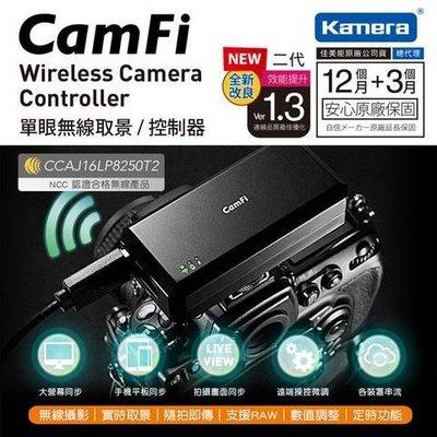 【eYe攝影】送L型支架 公司貨 CamFi 單眼無線取景控制器 WiFi 遙控相機 手機 直播 Canon Nikon 彰化縣