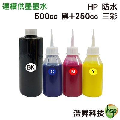 【含稅】HP 500CC黑色防水+250cc 防水三彩各一 填充墨水 連續供墨專用 可任選顏色