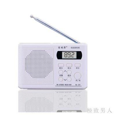 收音機 英語四級聽力收音機三級4級AB四六級大學高考考試調頻收音機 LN6595