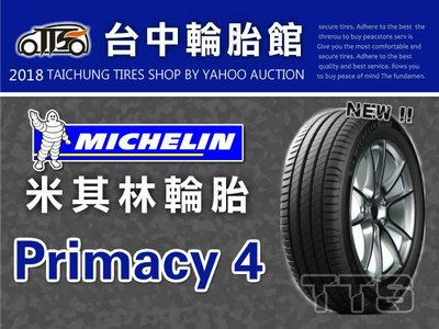 【台中輪胎館】米其林 PRIMACY 4  P4  205/55/16  完工價3350元  含工資 換四條送定位
