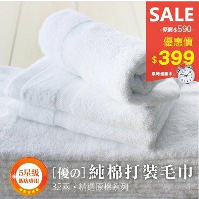 【五星級飯店專用】32兩純棉毛巾打裝-吸水擦臉巾/日系經典素色款-摩布工場-SYC-32L3377-12