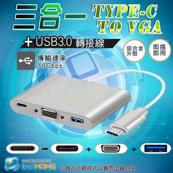 含發票】USB 3.1 TYPE-C TO VGA+USB3.0+充電孔 影音訊號視頻線影音線  支援手機.筆電.平板