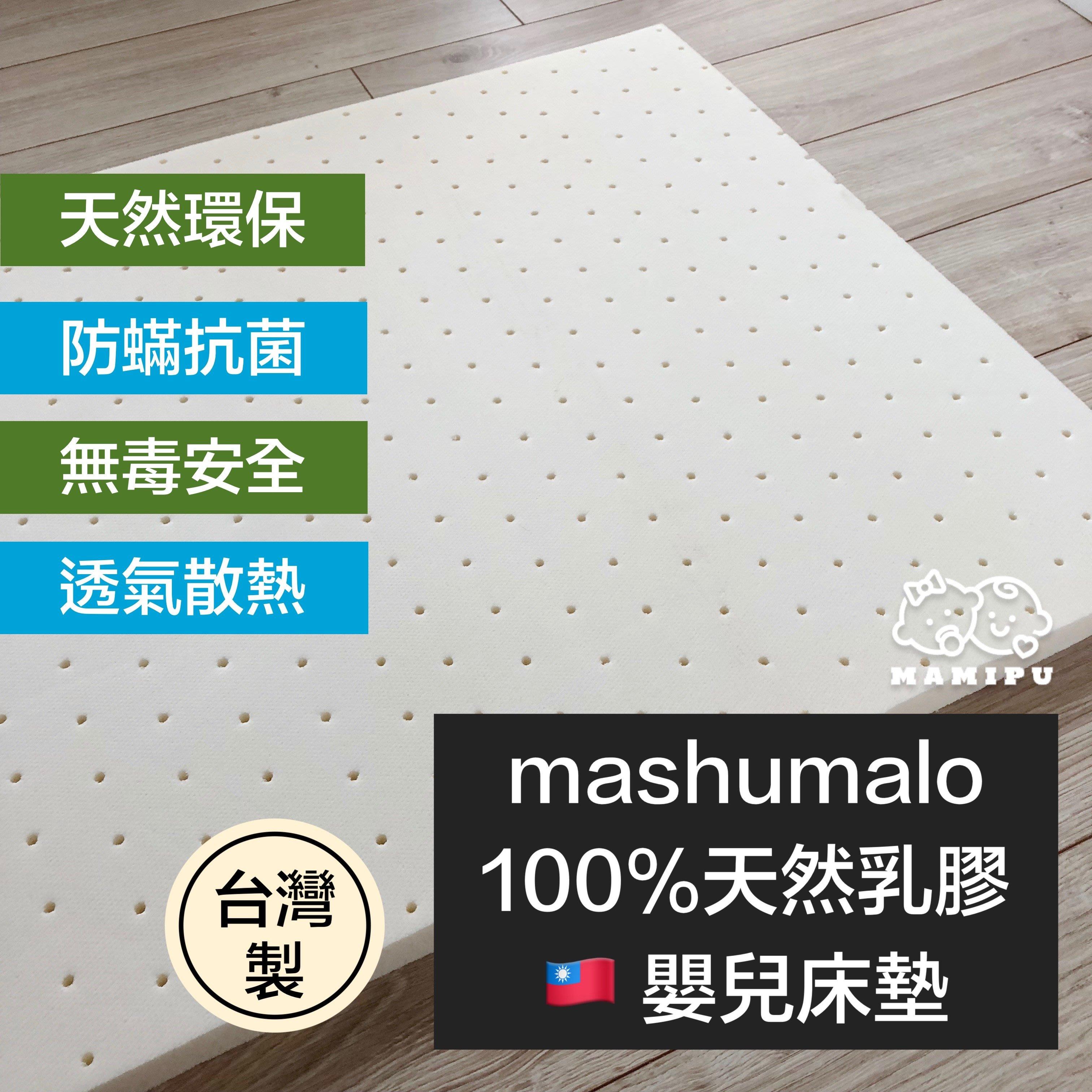 現貨*台灣製??100%天然乳膠床墊 嬰兒乳膠床墊 嬰兒乳膠床 嬰兒床專用 乳膠床墊 嬰兒床墊