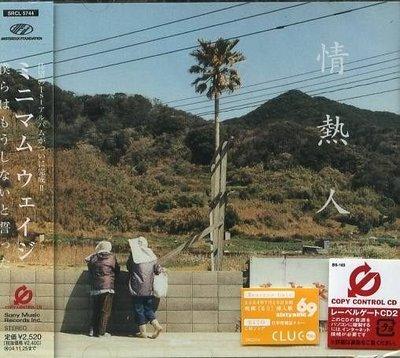 (日版全新未拆) MINIMUM WAGE - 情熱人