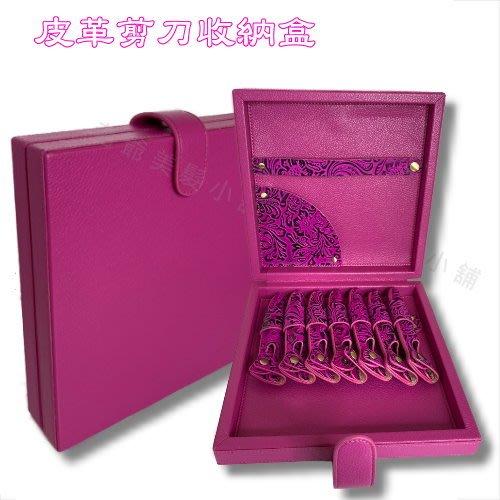 皮革剪刀收納盒(7隻裝)-桃紅色 (刷卡可分三期)