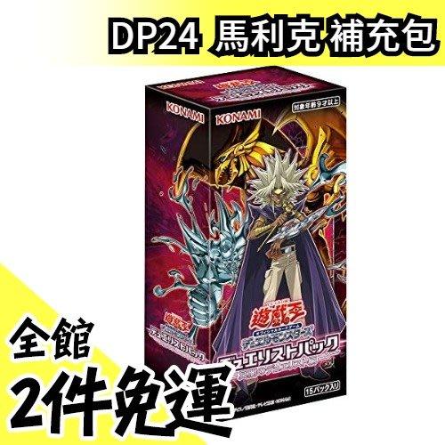 【DP24】日本原裝 日版 日紙 遊戲王 冥闇決鬥者篇 馬利克 補充包 一盒15包 全新未拆封【水貨碼頭】