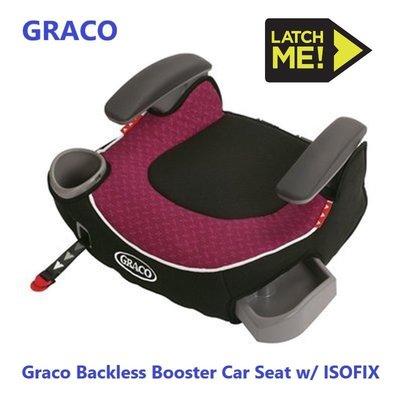 美國原廠 Graco Latch Isofix 增高墊