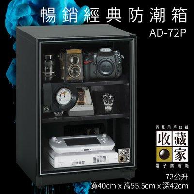 【原廠保固】收藏家 AD-72P 暢銷經典防潮箱 72公升入門款 相機數位電子保存 相機 鏡頭 手錶精品 數位3C