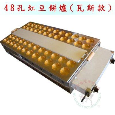 [武聖食品機械]紅豆餅爐48孔(瓦斯款) (紅豆餅機/車輪餅機/車輪餅爐)
