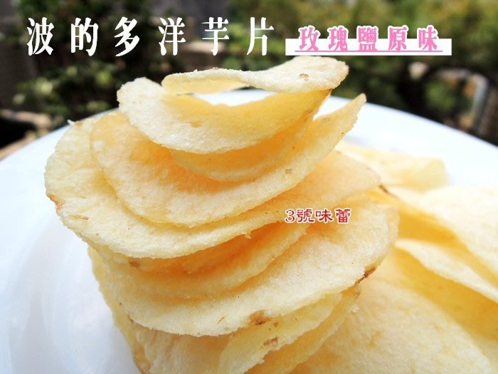 3 號味蕾 量販網~ 華元 波的多洋芋片1800G(玫瑰鹽原口味)量販價...讓您食指大動.停不下來嘴.