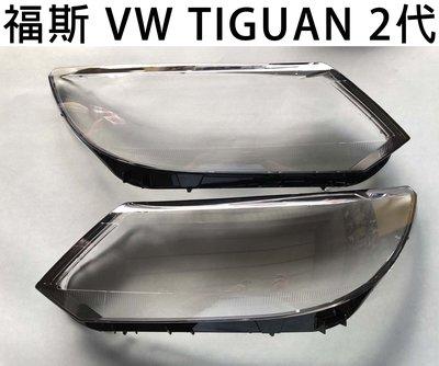 VW 福斯汽車專用大燈燈殼 燈罩福斯 VW TIGUAN 2代 13-16年 適用 車款皆可詢問