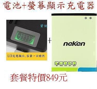 特價套餐 送顯示電量充電器 尼凱恩 Neken N3 手機 適用 電池