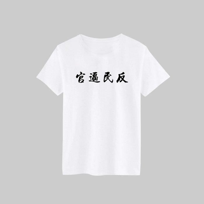 官逼民反 手寫 標語 漢字 潮流 T恤 男女可穿 多色同款可選 短T 素T 素踢 TEE 短袖 上衣 棉T