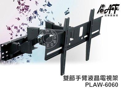 高傳真音響【PLAW-6060】手臂式...