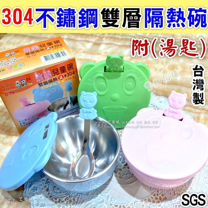 兒童餐碗 304不鏽鋼雙層隔熱碗 幼稚園 安親班愛用 SGS (附湯匙)-艾發現