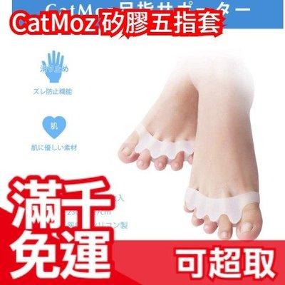 日本 CatMoz 矽膠腳指套 五指套 美腳養成 分指套 姆指外翻救星 分趾套 ❤JP Plus+