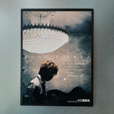 【裊裊影音】張智成-末日之戀 宣傳單曲CD