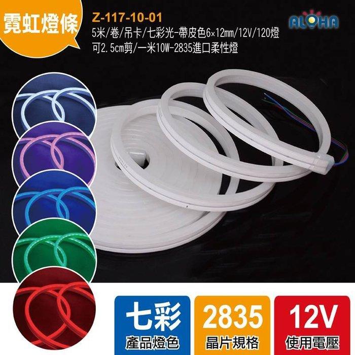 阿囉哈LED大賣場led柔性霓虹燈帶《Z-117-10-01》5米/卷/七彩光 6×12mm/12V/變色燈條訂製