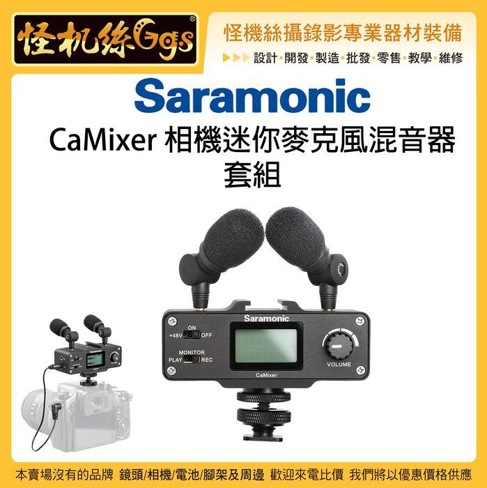 怪機絲 Saramonic 楓笛 CaMixer 相機迷你麥克風混音器套組 單眼 混音器 收音 直播 轉接器