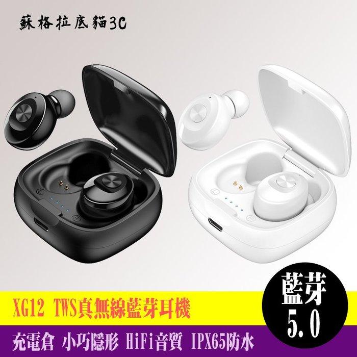 XG12 TWS真無線藍芽耳機