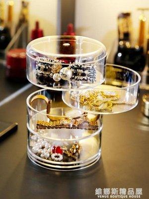 旋轉透明首飾盒耳環戒指手鏈發夾頭飾頭繩旅行便攜飾品盒整理盒子 全館免運