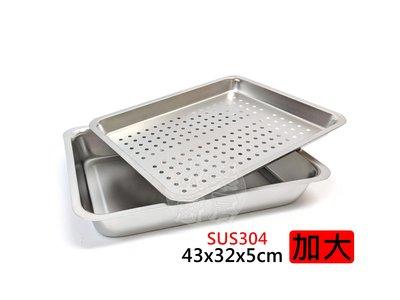 [歡樂廚房] (加大) 正304不鏽鋼茶盤組18-8白鐵茶盤 方盤  雙層 自助餐 鹽酥雞 多用途多尺寸