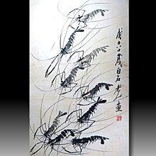 【 金王記拍寶網 】S1855  齊白石款 水墨蝦群紋圖 手繪水墨書畫 老畫片一張 罕見 稀少