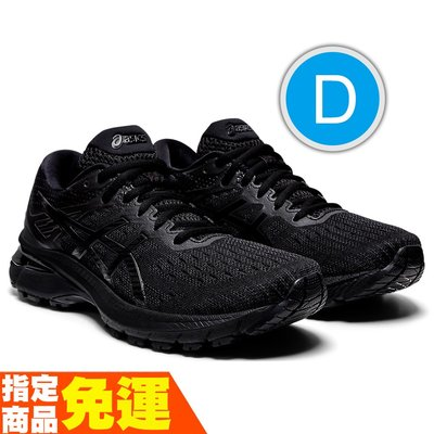 ASICS GT-2000 9  D寬楦 女慢跑鞋  支撐型 1012A861-002 贈腿套 21SS 【樂買網】