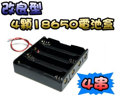 G2A50 改良型-4顆18650電池盒 完全對應保護版鋰電池 夜遊照明燈 四節18650鋰電池盒 18650電池盒