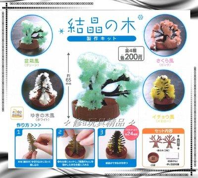 ✤ 修a玩具精品 ✤ ☾日本扭蛋☽ 手作開花樹 全4款 可愛療癒小樹