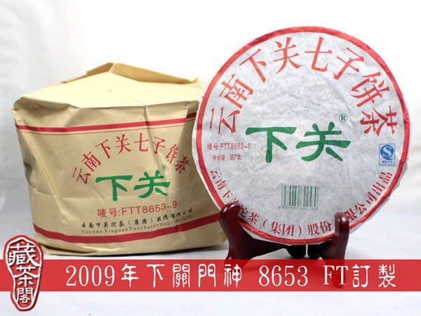 【藏茶閣】2009年雲南下關 FTT8653-9 飛台訂製 FT8653-9 鐵餅 下關門神 8653 七子餅茶
