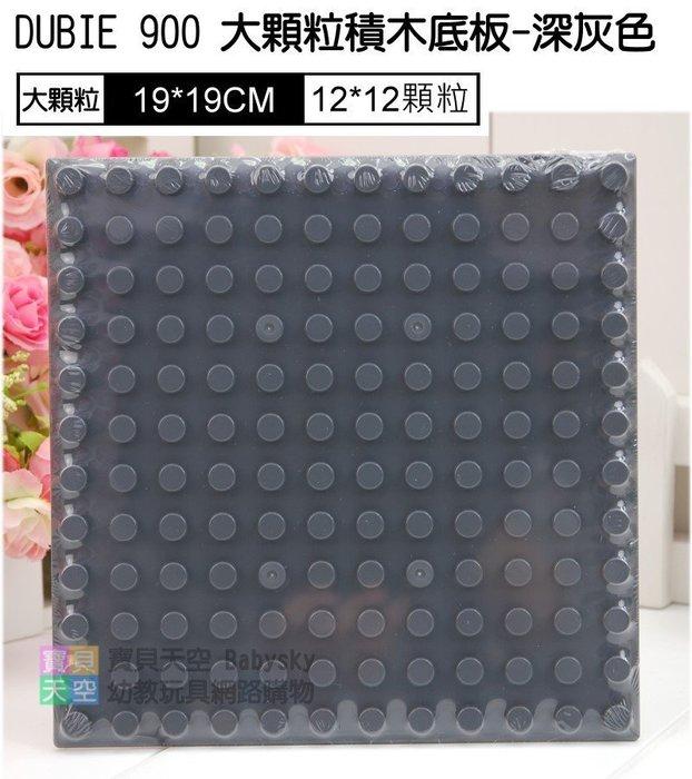 ◎寶貝天空◎【DUBIE 900 大顆粒積木底板-深灰色】12*12顆粒,萬格DB001,可與LEGO樂高得寶德寶積木組