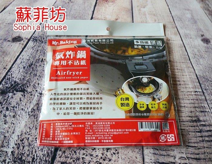 【蘇菲坊】食品級氣炸鍋專用紙 有孔/無 100入 直徑8吋(200mm) 蒸籠紙 通過SGS檢驗,不含螢光劑
