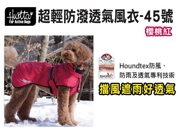 SNOW的家【訂購】Hurtta 超輕防潑透氣風衣 45號櫻桃紅 舒適防風、透氣雨衣(82050759