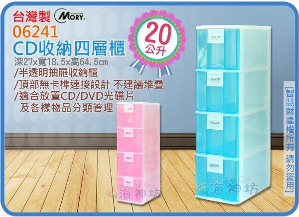 =海神坊=台灣製 MORY 06241 CD收納箱 四層櫃 收納櫃 細縫櫃 置物箱 抽屜整理箱20L 9入2750元免運