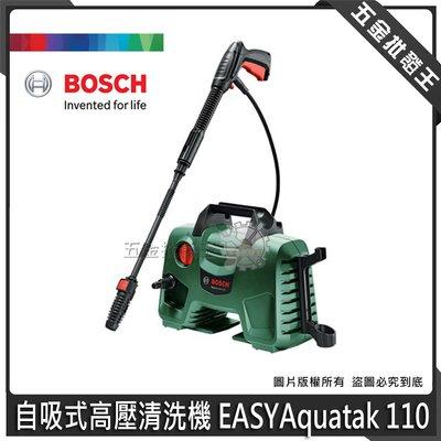 五金批發王【全新】BOSCH 博世 EASYAquatak 110 自吸式高壓清洗機 輕巧型 高壓清洗機 EA110