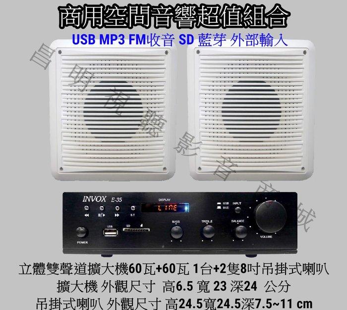 【昌明視聽】商用空間超值音響小組合 擴大機 INVOX E-35 一台 + PSP-801 吊掛式箱型喇叭 2隻