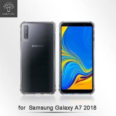 Metal-Slim Samsung GAlaxy A7 2018 (6吋) 透明 TPU 空壓殼 防摔 軟殼 手機保護