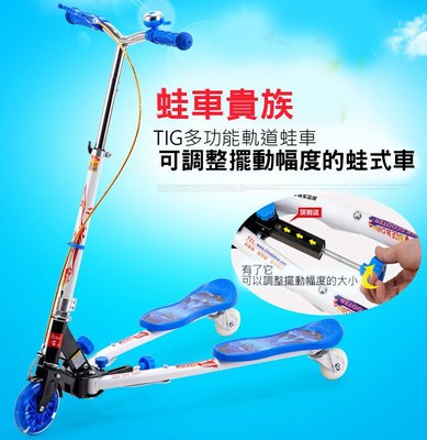 1 TIG-啟思 B1新型多功能滑板車/蛙式滑板車/FLIKER/AIR/滑板車/三輪滑板車/搖擺車/蛙式車/歡迎試騎