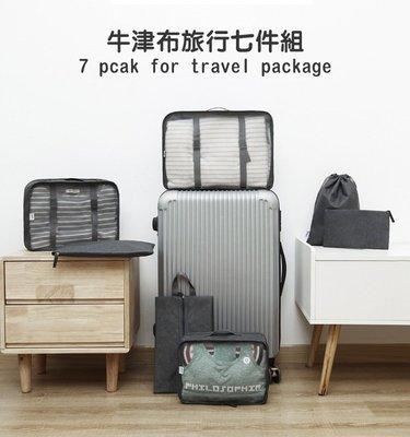 厚款 旅行七件組 套裝組 行李箱壓縮袋 旅行收納袋 收納袋 整理袋 旅行收納 旅行箱【RB538】